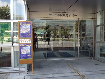 2014-0819-sayama2
