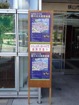 2014-0819-sayama3